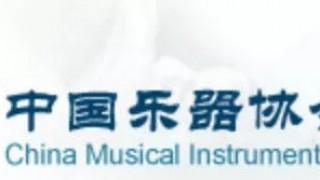 喜报   知音文化荣登2017年度中国乐器行业50强