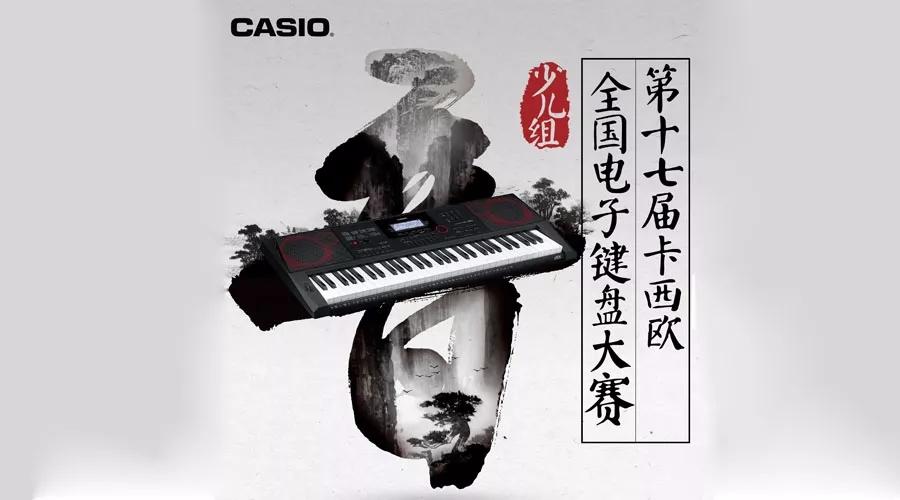 """琴动520   第十七届""""卡西欧全国电子键盘大赛""""上海地区初赛圆满落幕"""